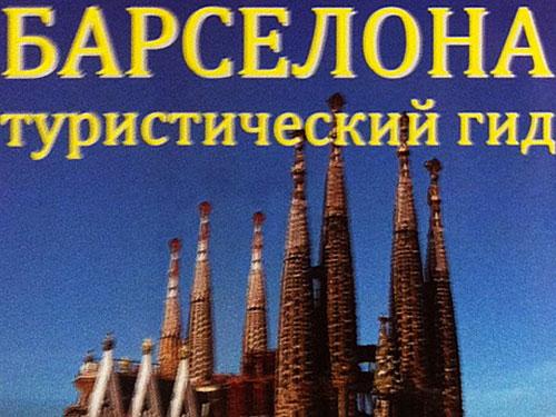Symbolfoto: Ein russischer Reiseführer über Barcelona zeigt auf dem Titelbild die Sagrada Familia. (abfotografiert: spe)