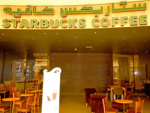 "Eine Starbucks-Filiale während des Ramadan. (Foto: <a href=""https://www.flickr.com/photos/sackerman519/5030337491/"">Sarah_Ackerman</a> via <a href=""http://photopin.com"">photopin</a> <a href=""http://creativecommons.org/licenses/by/2.0/"">cc</a>)"