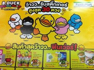 Werbung in einem thailändischen Supermarkt. (Foto: Sören Peters)